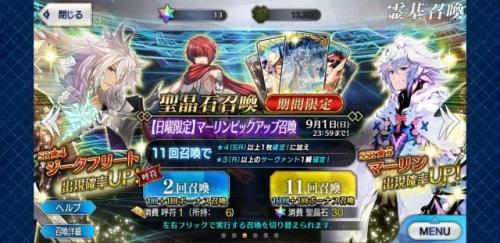 Screenshot_20190901-001704_Fate_GO.jpg