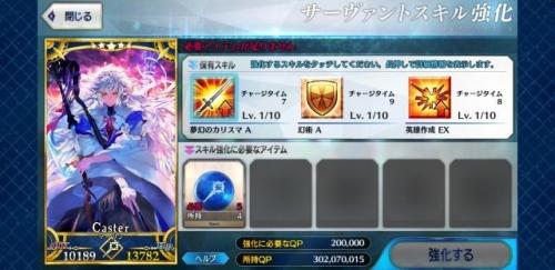 Screenshot_20190901-011409_Fate_GO.jpg