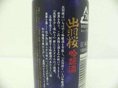 吟醸缶 003
