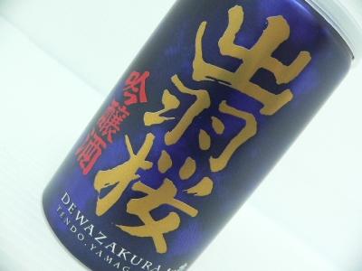 吟醸缶 001