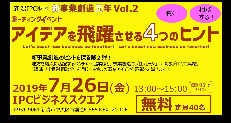 新潟市産業振興財団主催イベントに登壇します!
