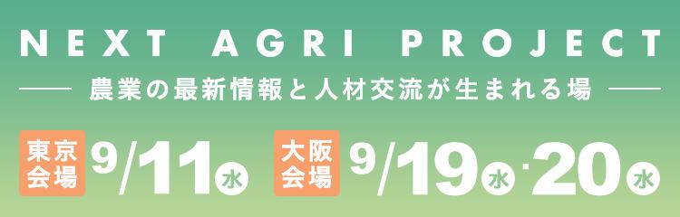 """【マイナビ】農業の""""現在""""を知る講演&情報交換イベント開催へ"""